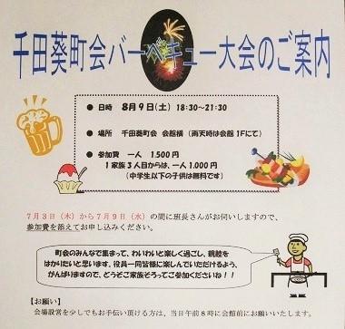 千田葵BBQ
