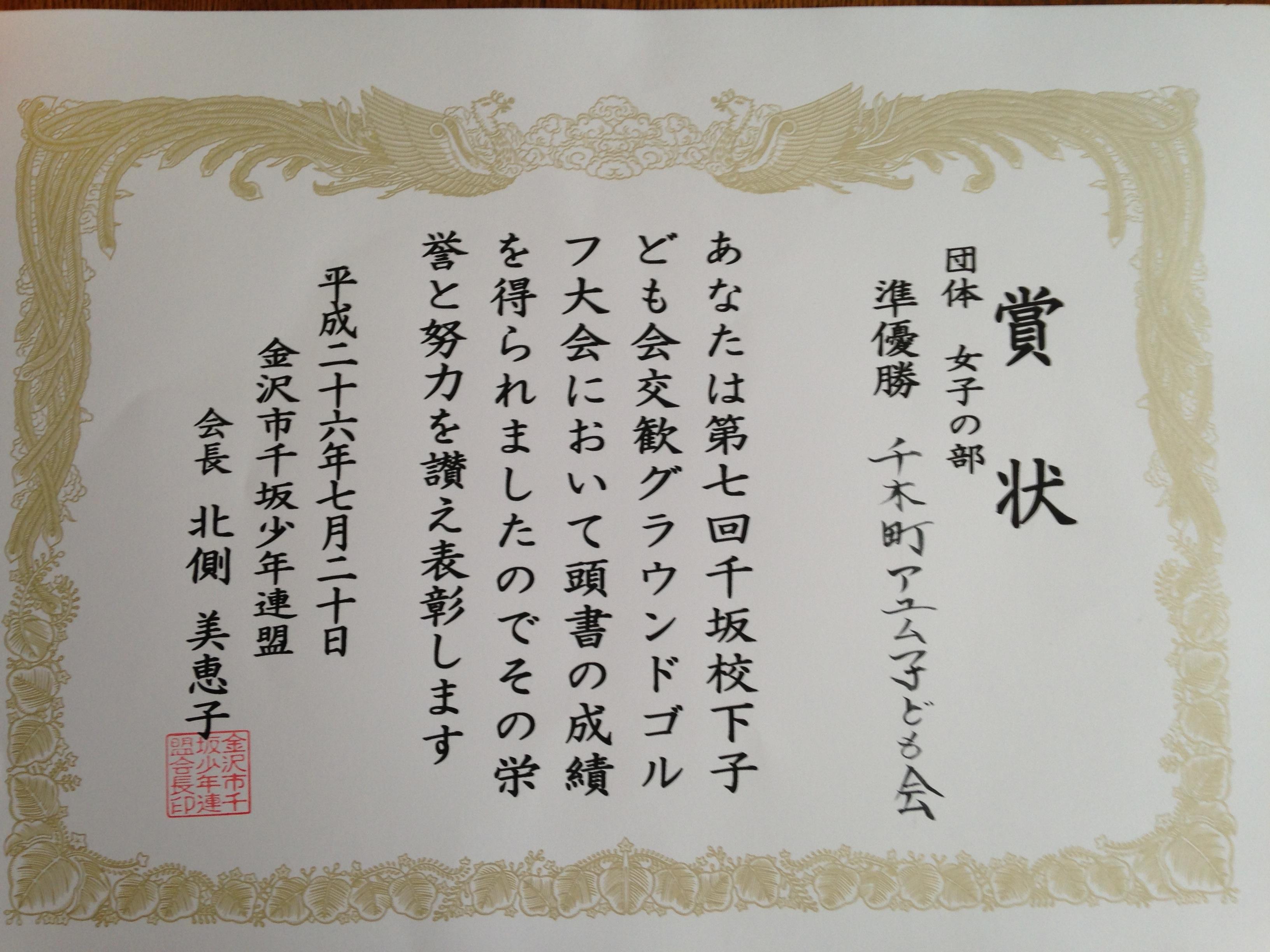 千木_GG04