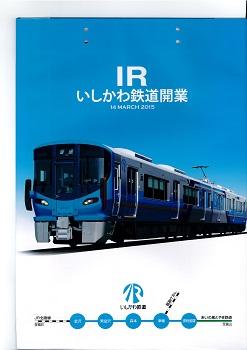IRいしかわ鉄道