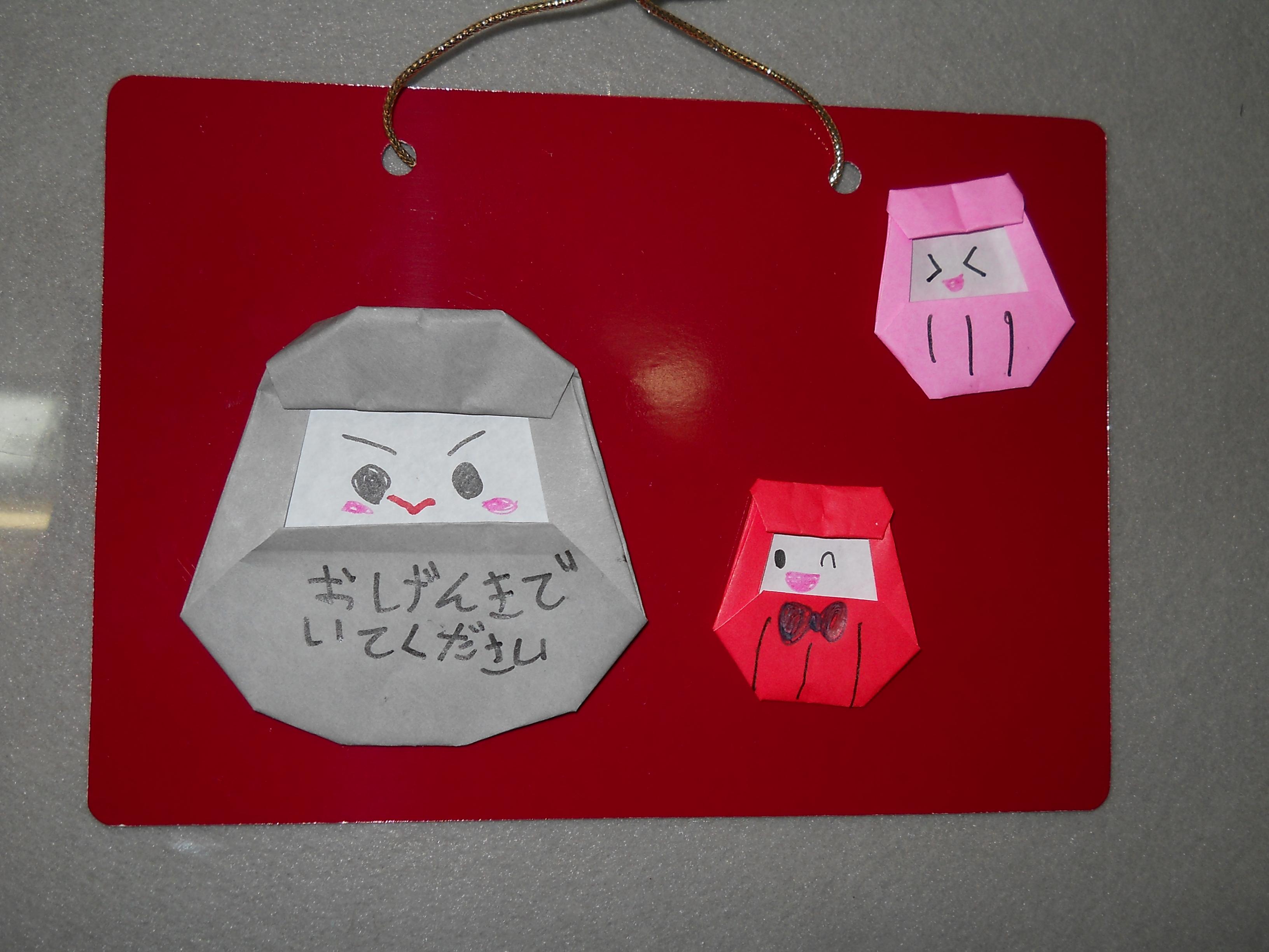 だるまの折り紙