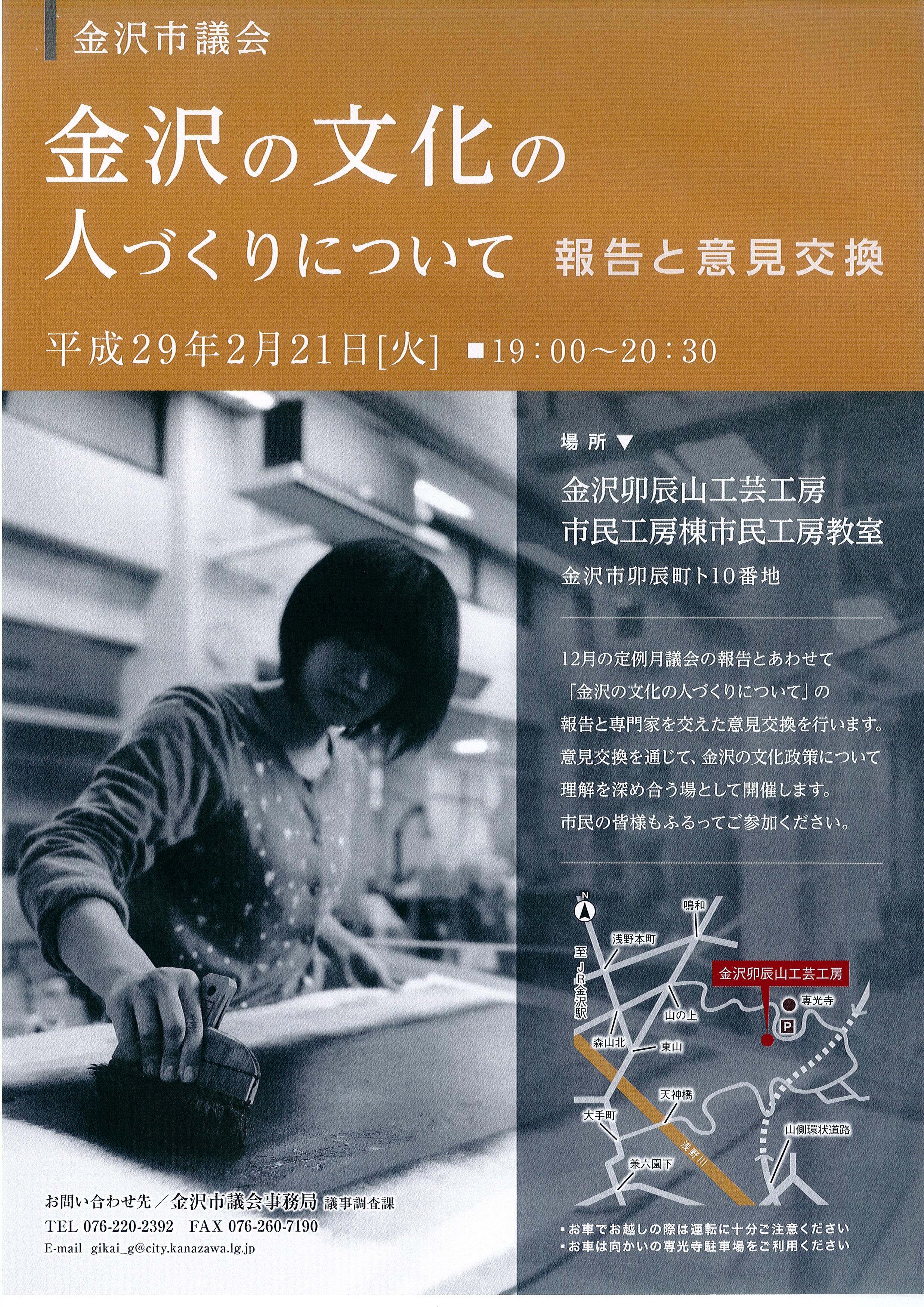 金沢の文化